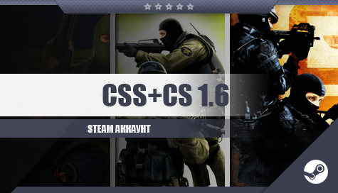 Купить Counter-Strike 1.6 + Counter-Strike Source