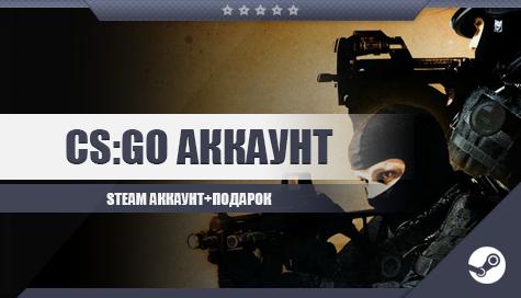 Купить Counter-Strike Global Offensive аккаунт с ножом
