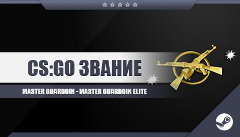 Купить CS;GO Звание [Master Guardoin - Master Guardoin Elite]
