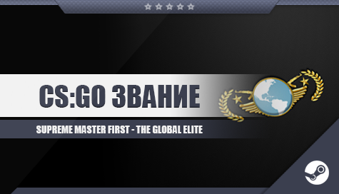 Купить CS;GO Звание [Supreme master First - The Global Elite]