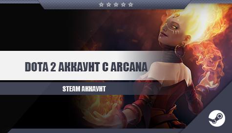 Купить Dota 2 аккаунт с Arcana