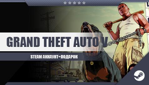 Купить Grand Theft Auto 5 PC (GTA 5) + подарок