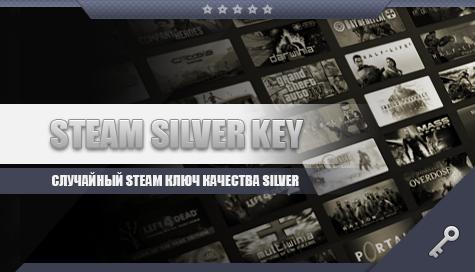 Купить Случайный Steam ключ качества Silver