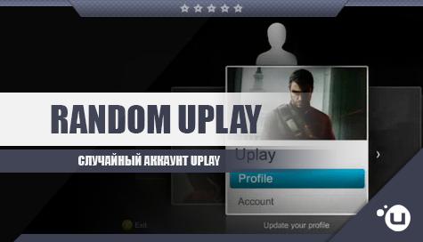 Купить Случайный аккаунт Uplay