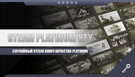 Купить Случайный Steam ключ качества Platinum