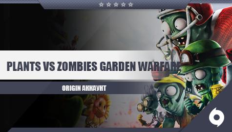 Купить Plants vs Zombies Garden Warfare аккаунт не уст. вопрос