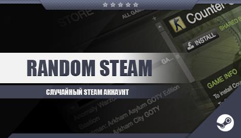 Купить Случайный Steam аккаунт