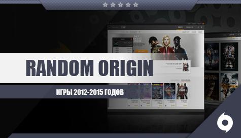 Купить Случайный Origin аккаунт. Игры 2012-2016 годов