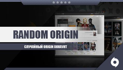 Купить Случайный Origin аккаунт