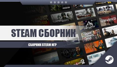 Купить Сборник Steam 145 ИГРЫ (GTA V, CS:GO,H1Z1 и тд)