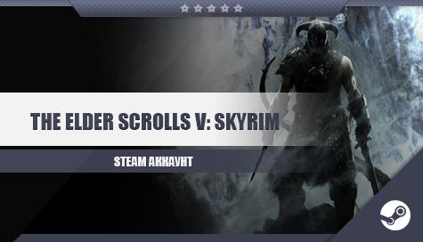 Купить The Elder Scrolls V: Skyrim