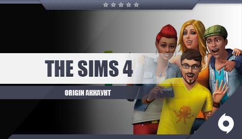 Купить The Sims 4. Не уст. секретный вопрос