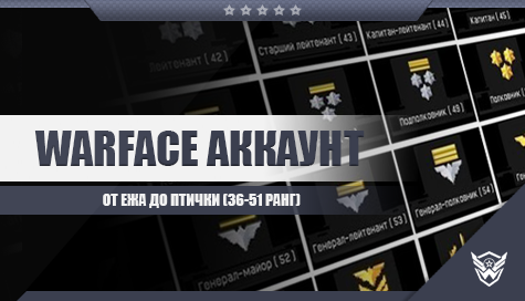 Купить Warface от от ежа до птички (36-51 ранг) + почта