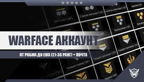 Купить Warface от робма до ежа (20-36 ранг)  + почта