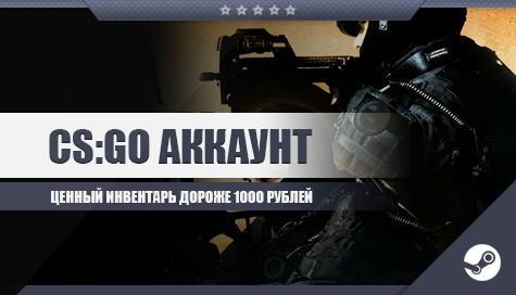 Купить CS:GO ценный инвентарь дороже 1000 рублей