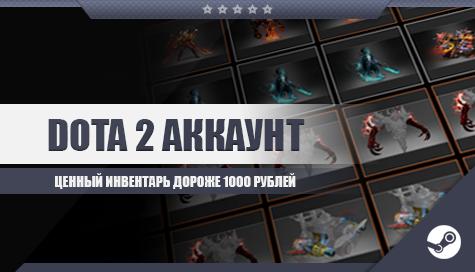Купить Dota 2 ценный инвентарь дороже 1000 рублей