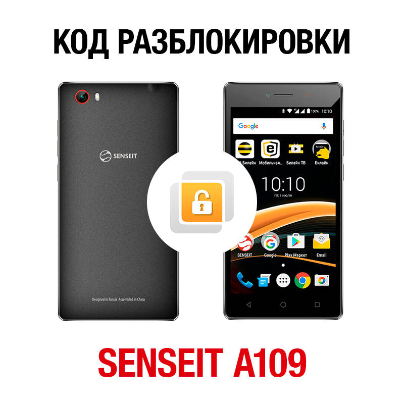 Network unlock code for your phone SENSEIT A109