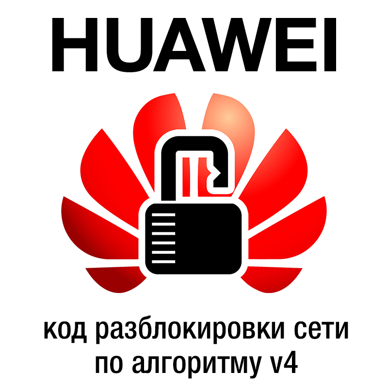 Network unlock code for Huawei v4 algo 2015 year