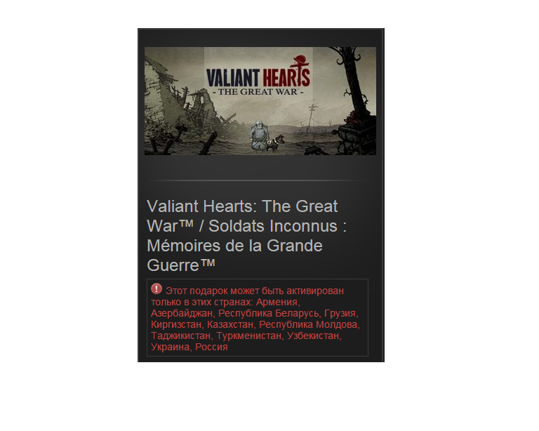 Valiant Hearts: The Great war (Steam Gift/RU+CIS)