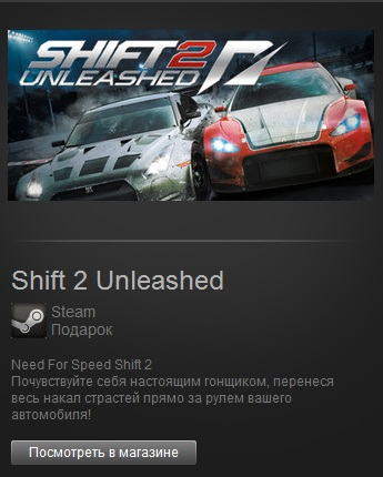 Need For Speed: Shift 2 Unleashed ( Region Free)