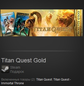 Titan Quest Gold (Steam / Region Free)