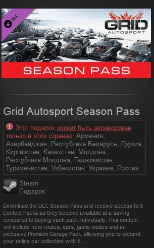 Grid Autosport Season Pass (Steam Gift / RU + UA + CIS)
