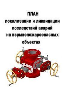 План ликвидации аварий при бурении нефтяных скважин ПЛА