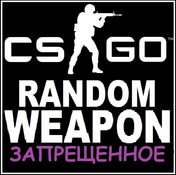 CS: GO Random Weapon - Restricted (+ discount)