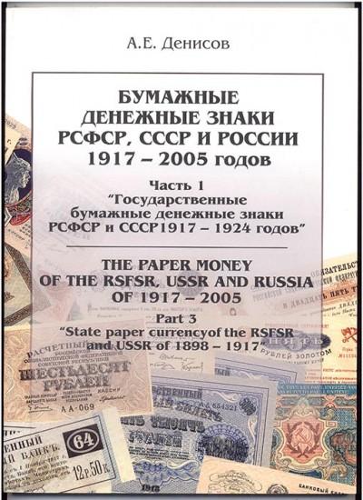 Часть1.Бумажные дензнаки РСФСР, СССР и России 1917-2005