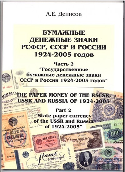Часть2.Бумажные дензнаки РСФСР, СССР и России 1917-2005