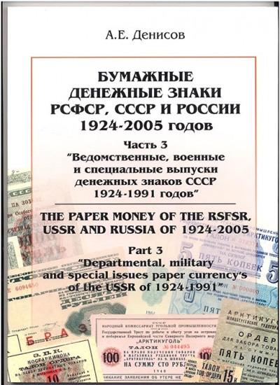 Часть3.Бумажные дензнаки РСФСР, СССР и России 1917-2005