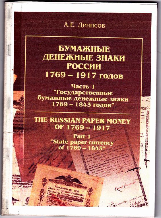 Часть1.Бумажные дензнаки России 1769-1917 гг.