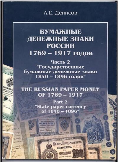 Часть2.Бумажные дензнаки России 1769-1917 гг.