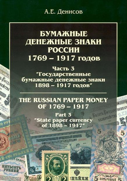 Часть3.Бумажные дензнаки России 1769-1917 гг.