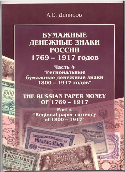 Часть4.Бумажные дензнаки России 1769-1917 гг.