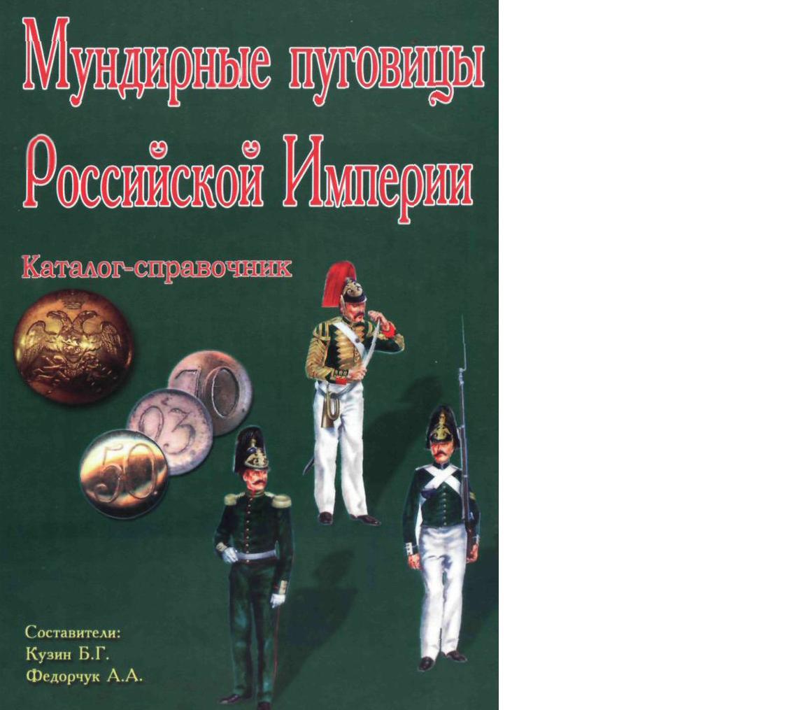 Мундирные Пуговицы Российской Империи.