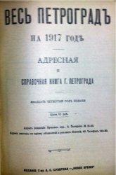 Адресная и справочная книга.Весь Петроград на 1917 год