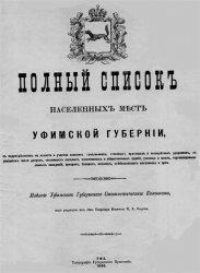 Полный список населенных мест Уфимской Губернии.