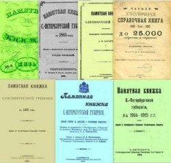 Памятные книжки С.- Петербургской губернии 1835-1915 г.