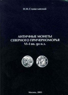 Античные монеты Северного Причерноморья VI-I вв. до н.э