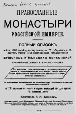 Православные монастыри Российской Империи