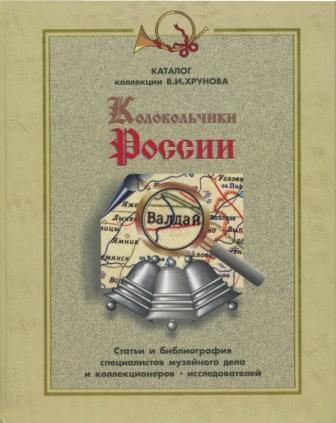 Колокольчики России
