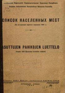 Список населенных мест Карельской АССР-1933