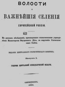 № 1. Волости и важнейшие селения Европейской России