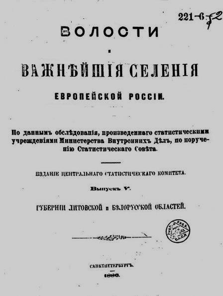 № 5. Волости и важнейшие селения Европейской России