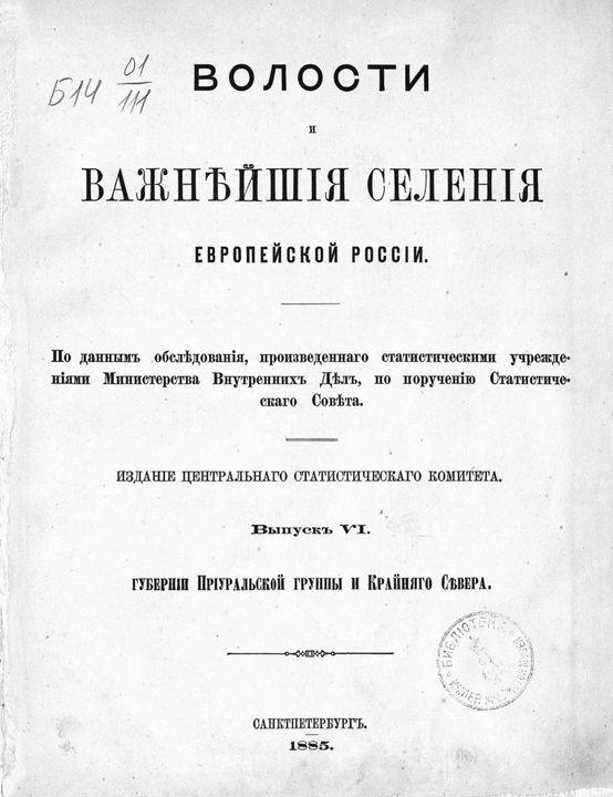 № 6. Волости и важнейшие селения Европейской России