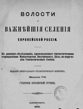 № 7. Волости и важнейшие селения Европейской России
