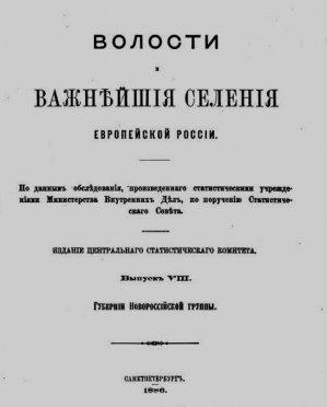 № 8. Волости и важнейшие селения Европейской России
