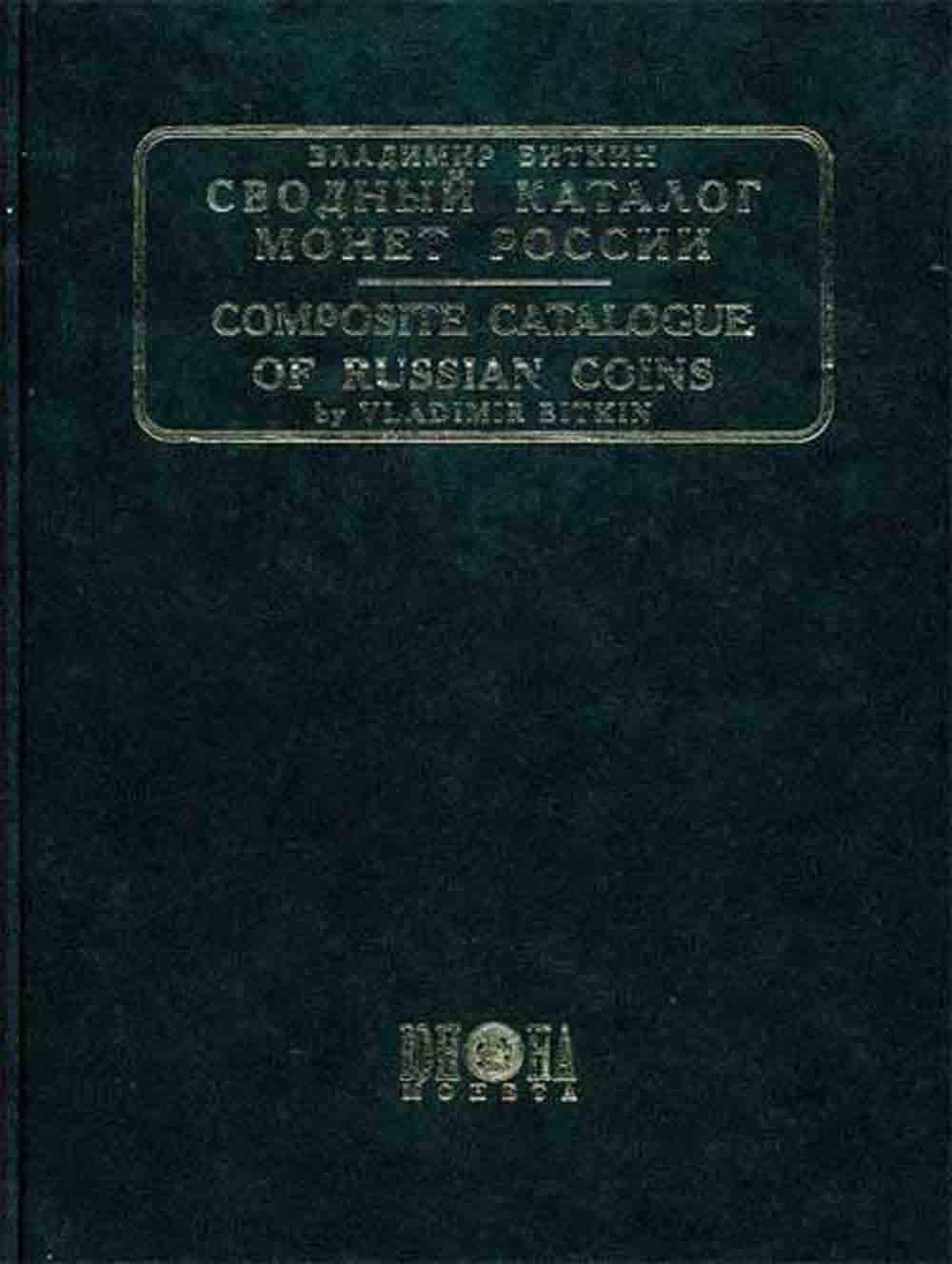 Том I. Сводный каталог монет России