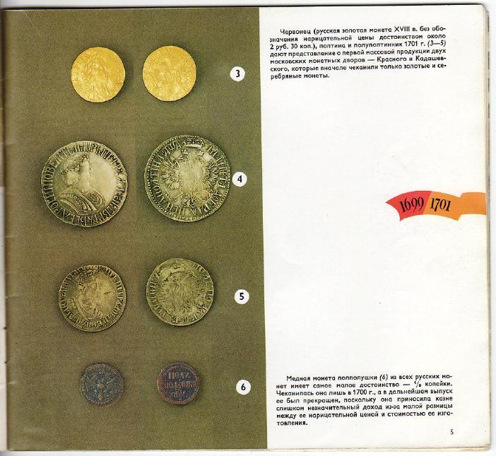 Редкие русские монеты XVIII начало XX вв